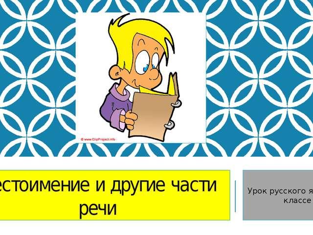 Местоимение и другие части речи Урок русского языка в 6 классе