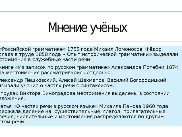 Мнение учёных В «Российской грамматике» 1755 года Михаил Ломоносов, Фёдор Бус...