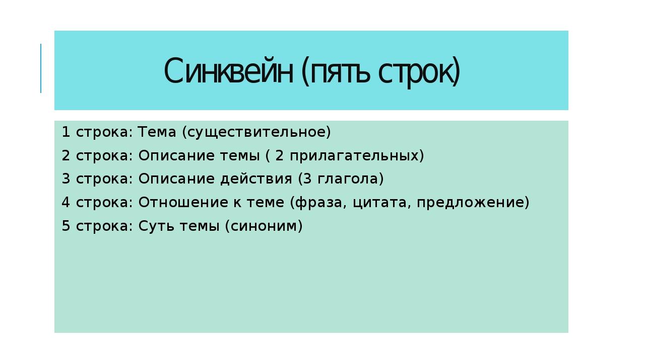 Синквейн (пять строк) 1 строка: Тема (существительное) 2 строка: Описание тем...