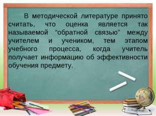 В методической литературе принято считать, что оценка является так называемо