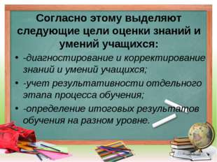 Согласно этому выделяют следующие цели оценки знаний и умений учащихся: -диаг