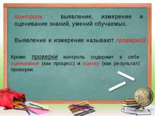 Контроль - выявление, измерение и оценивание знаний, умений обучаемых. Выявле
