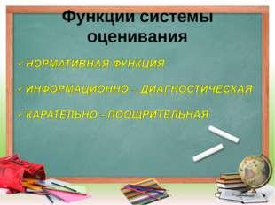 Функции системы оценивания