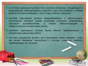 в систему оценивания должен быть заложен механизм, поощряющий и развивающий с