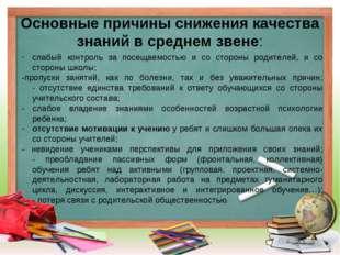 Основные причины снижения качества знаний в среднем звене: слабый контроль за