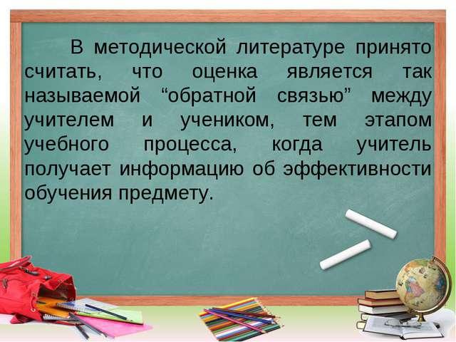 В методической литературе принято считать, что оценка является так называемо...