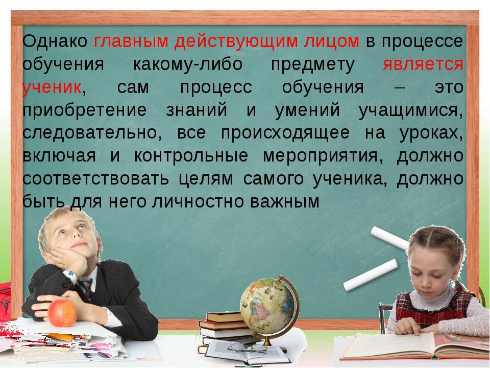 Однако главным действующим лицом в процессе обучения какому-либо предмету явл...