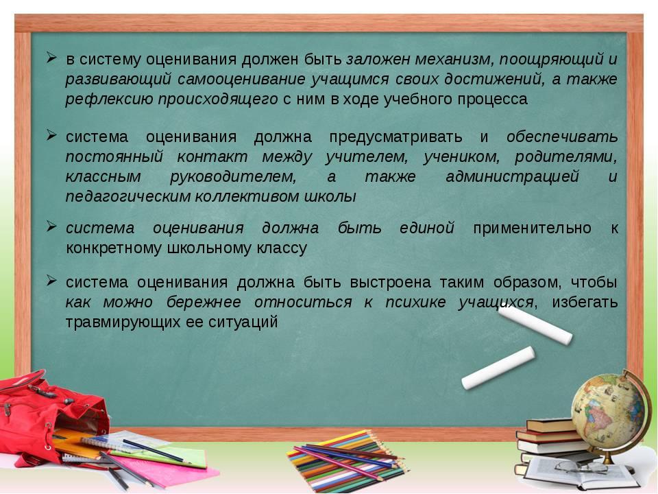в систему оценивания должен быть заложен механизм, поощряющий и развивающий с...