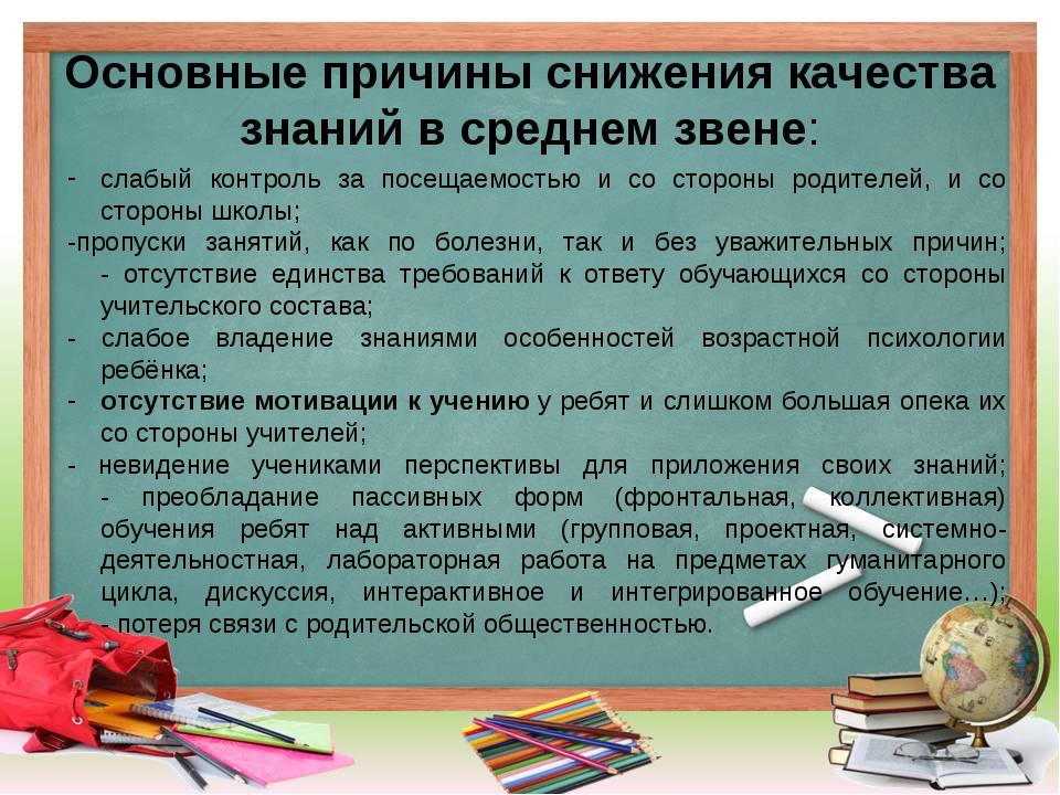Основные причины снижения качества знаний в среднем звене: слабый контроль за...