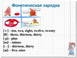 [ t ] - ten, two, eight, twelve, twenty [θ] - three, thirteen, thirty [ p] -