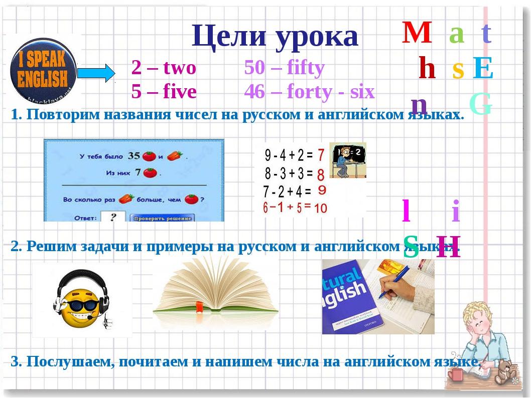 Цели урока 1. Повторим названия чисел на русском и английском языках. 2. Реши...