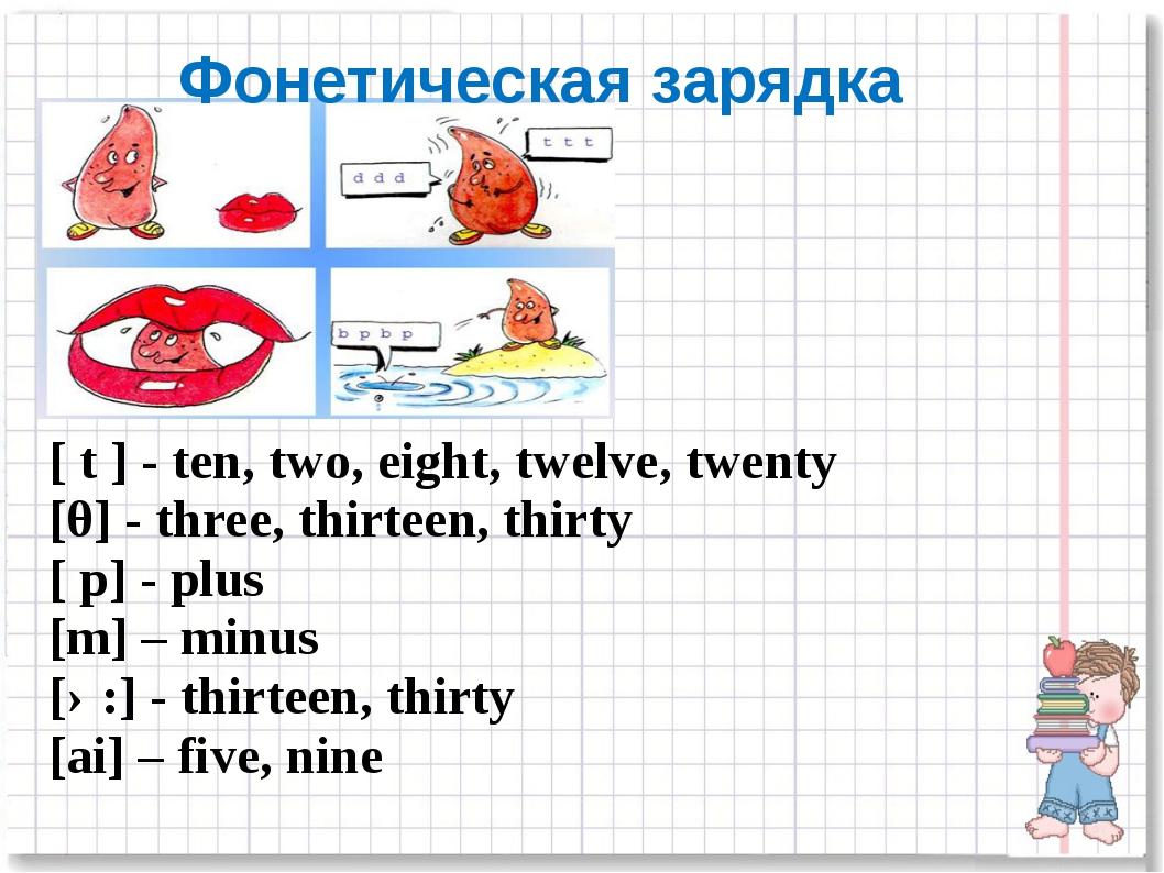 [ t ] - ten, two, eight, twelve, twenty [θ] - three, thirteen, thirty [ p] -...