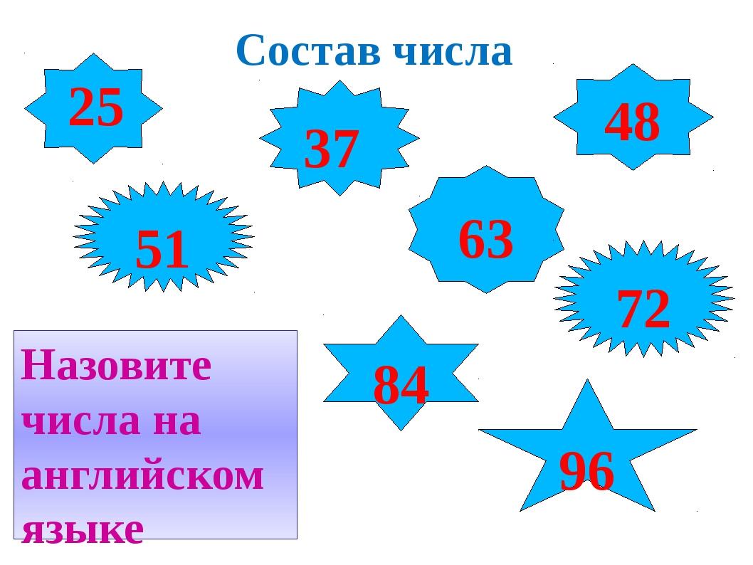 25 63 48 37 51 72 84 96 Назовите числа на английском языке Состав числа