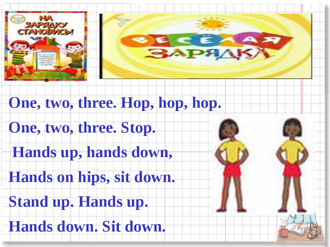 One, two, three. Hop, hop, hop. One, two, three. Stop. Hands up, hands down,...