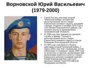 Ворновской Юрий Васильевич (1979-2000) Герой России, участник второй Чеченско
