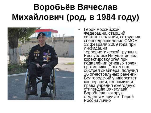 Воробьёв Вячеслав Михайлович(род. в 1984 году) Герой Российской Федерации, с...