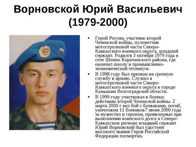 Ворновской Юрий Васильевич (1979-2000) Герой России, участник второй Чеченско...