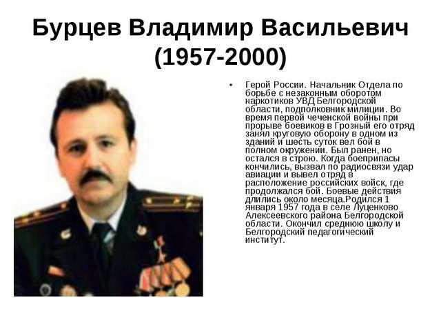 Бурцев Владимир Васильевич (1957-2000) Герой России. Начальник Отдела по борь...