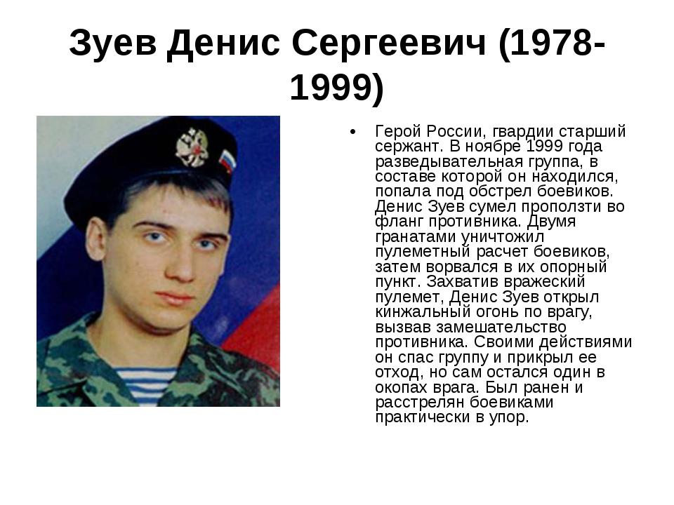 Зуев Денис Сергеевич (1978-1999) Герой России, гвардии старший сержант. В ноя...