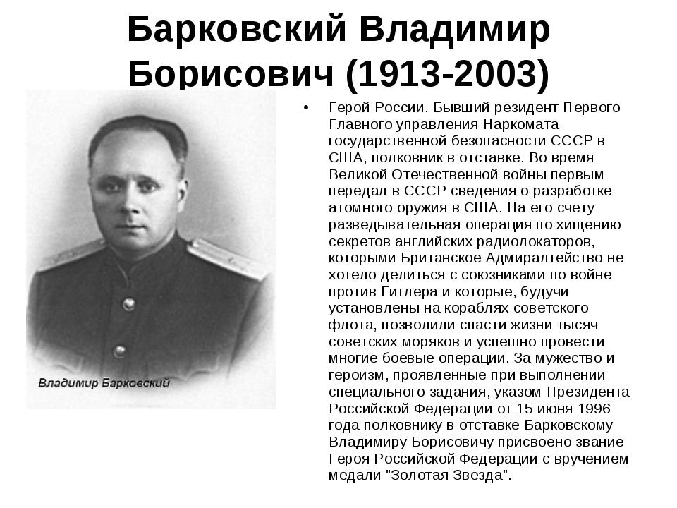 Барковский Владимир Борисович (1913-2003) Герой России. Бывший резидент Перво...