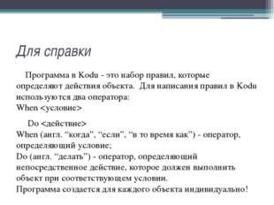 Для справки Программа в Kodu - это набор правил, которые определяют действия