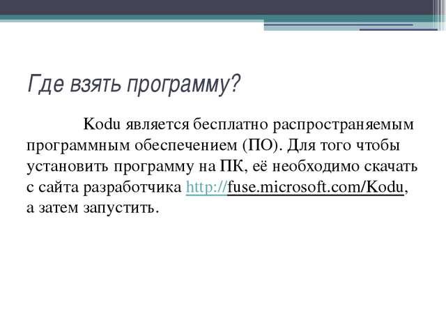 Где взять программу? Kodu является бесплатно распространяемым программным обе...
