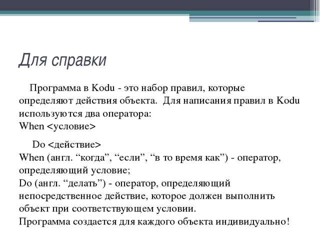 Для справки Программа в Kodu - это набор правил, которые определяют действия...
