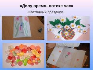«Делу время- потехе час» Цветочный праздник.