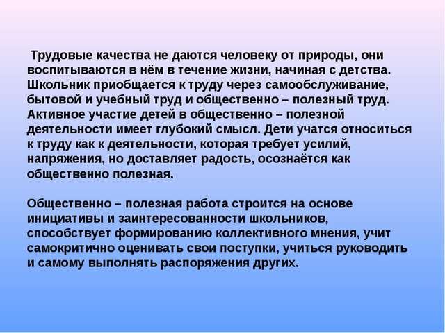 Трудовые качества не даются человеку от природы, они воспитываются в нём в т...