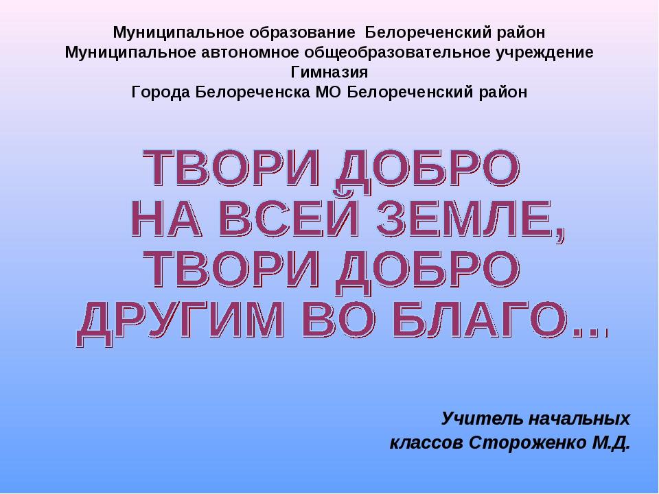Муниципальное образование Белореченский район Муниципальное автономное общеоб...