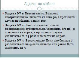 C:\Documents and Settings\333\Рабочий стол\задач и.jpg