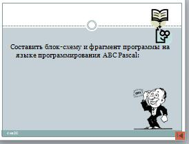 C:\Documents and Settings\333\Рабочий стол\сост блок.jpg