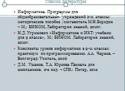 C:\Documents and Settings\333\Рабочий стол\список литературы.jpg