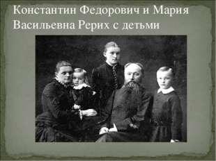 Константин Федорович и Мария Васильевна Рерих с детьми