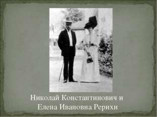 Николай Константинович и Елена Ивановна Рерихи
