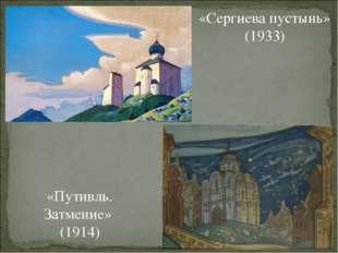 «Сергиева пустынь» (1933) «Путивль. Затмение» (1914)