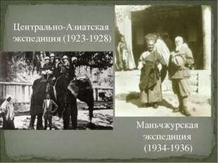 Центрально-Азиатская экспедиция (1923-1928) Маньчжурская экспедиция (1934-1936)