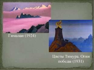 Гималаи (1924) Цветы Тимура. Огни победы (1931)