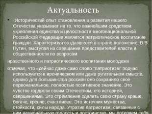 Актуальность Исторический опыт становления и развития нашего Отечества указыв