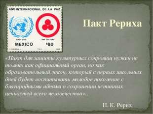 «Пакт для защиты культурных сокровищ нужен не только как официальный орган, н