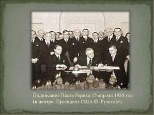 ПодписаниеПакта Рериха 15 апреля 1935 год (в центре:Президент СШАФ. Рузвел