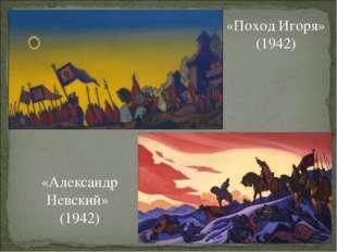 «Александр Невский» (1942) «Поход Игоря» (1942)