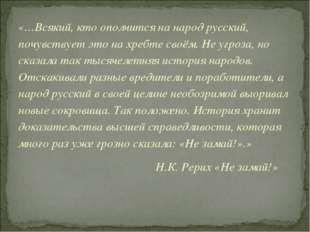 «…Всякий, кто ополчится на народ русский, почувствует это на хребте своём. Не