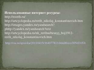 Использованные интернет ресурсы: http://roerih.ru/ http://artcyclopedia.ru/re