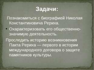 Задачи: Познакомиться с биографией Николая Константиновича Рериха. Охарактери