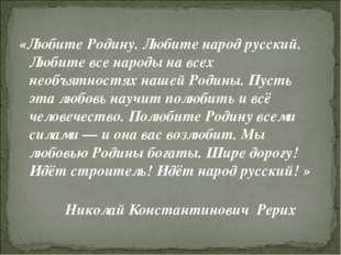 «Любите Родину. Любите народ русский. Любите все народы на всех необъятностях