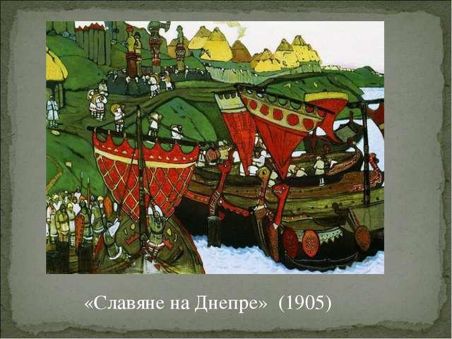 «Славяне на Днепре» (1905)