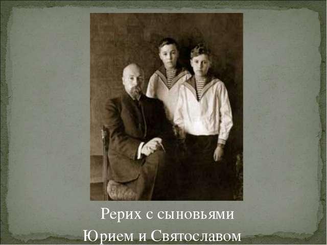 Рерих с сыновьями Юрием и Святославом