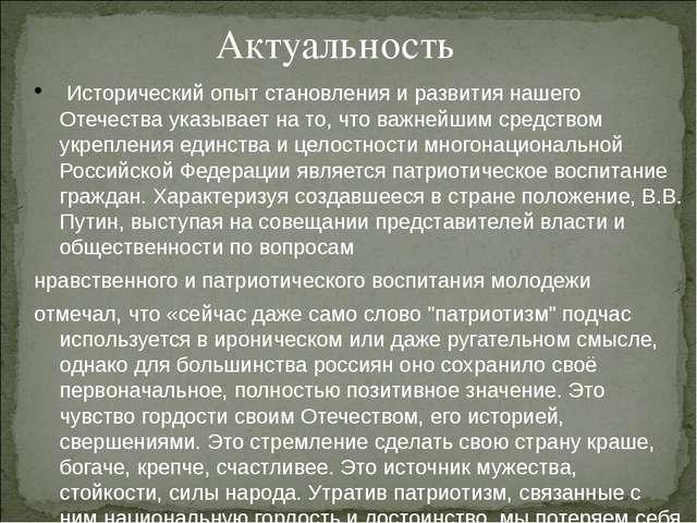 Актуальность Исторический опыт становления и развития нашего Отечества указыв...