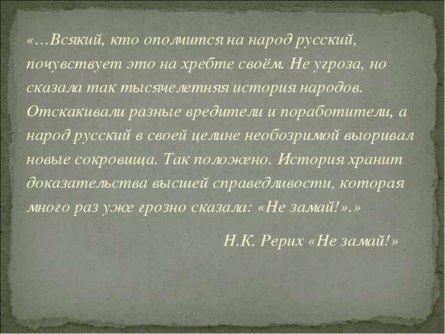«…Всякий, кто ополчится на народ русский, почувствует это на хребте своём. Не...